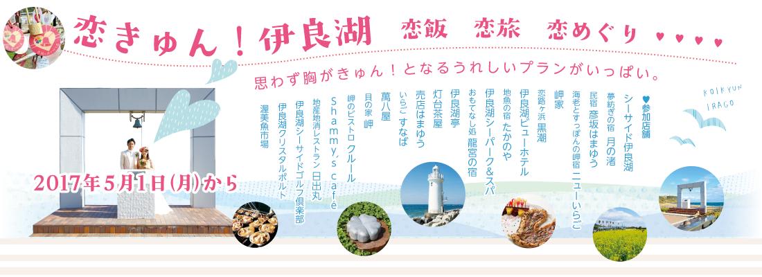 恋きゅん伊良湖