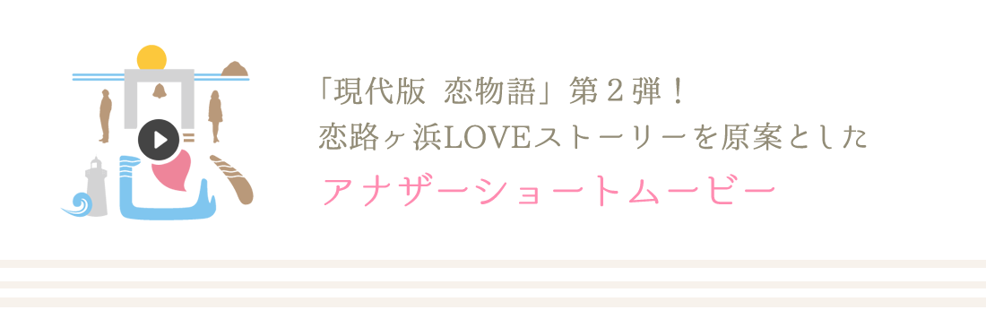 「恋路ヶ浜LOVEストーリー」アナザーショートムービー