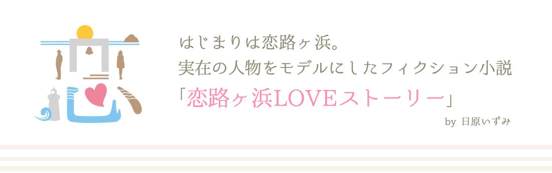 恋路ヶ浜LOVEストーリー