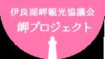 岬プロジェクト 〜 伊良湖岬・恋路ヶ浜物語 〜