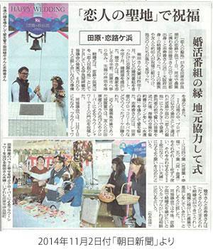 2014年11月2日付「朝日新聞より」