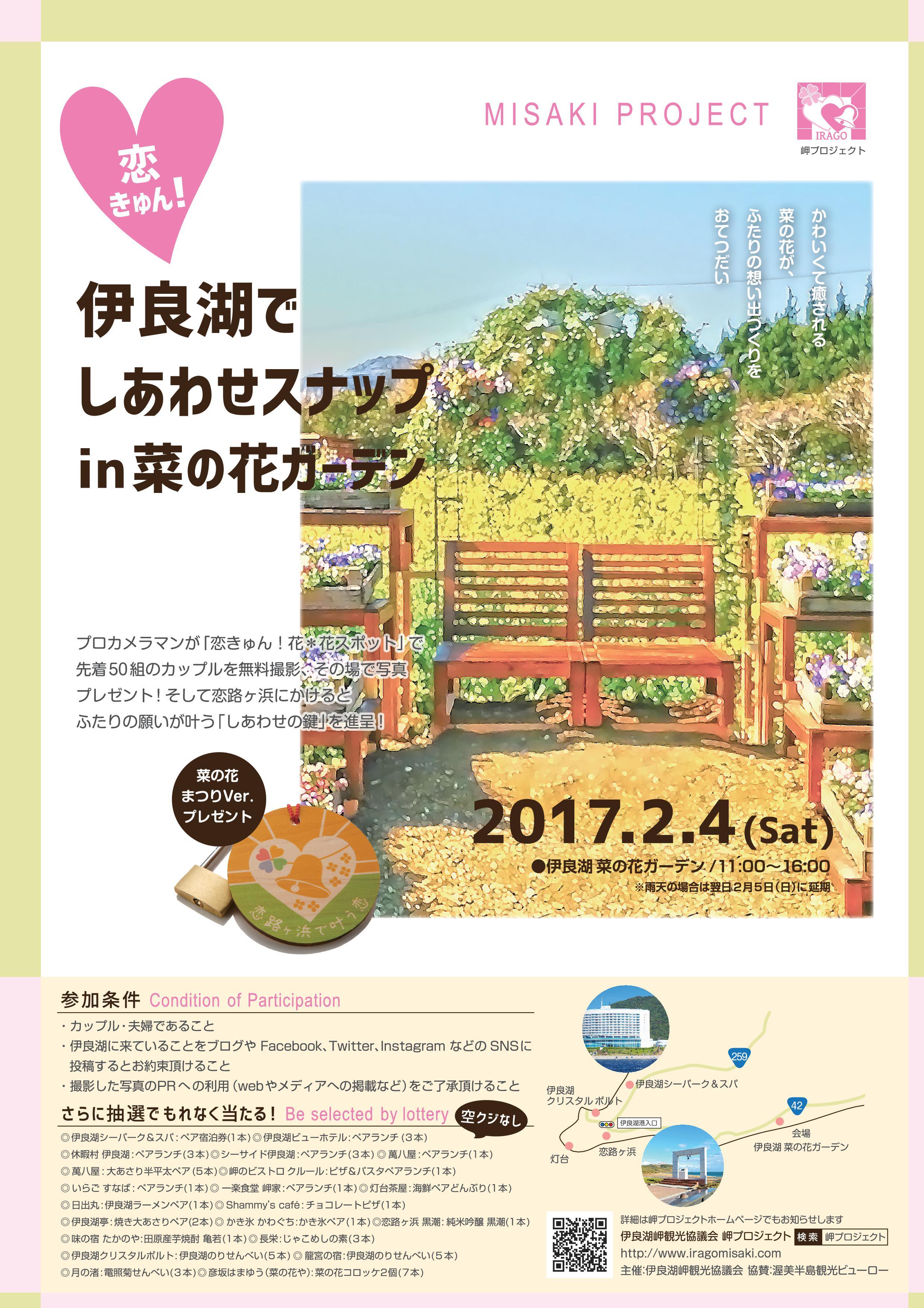 2017恋きゅん!伊良湖でしあわせスナップin菜の花ガーデン